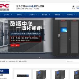 apc ups电源-施耐德ups报价-APC UPS授权代理商