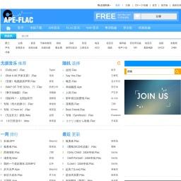 无损音乐_尽在ape-flac.com