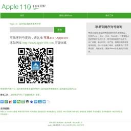 Apple110 - 苹果序列号查询,苹果手机序列号查询