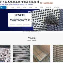 河北森驰冲孔网生产厂家_生产销售各种冲孔板、圆孔网、筛板