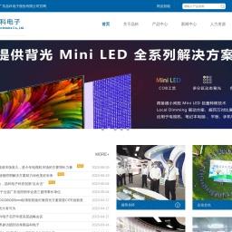 红外LED|紫外LED|LED车灯|LED太阳光谱-广东晶科电子