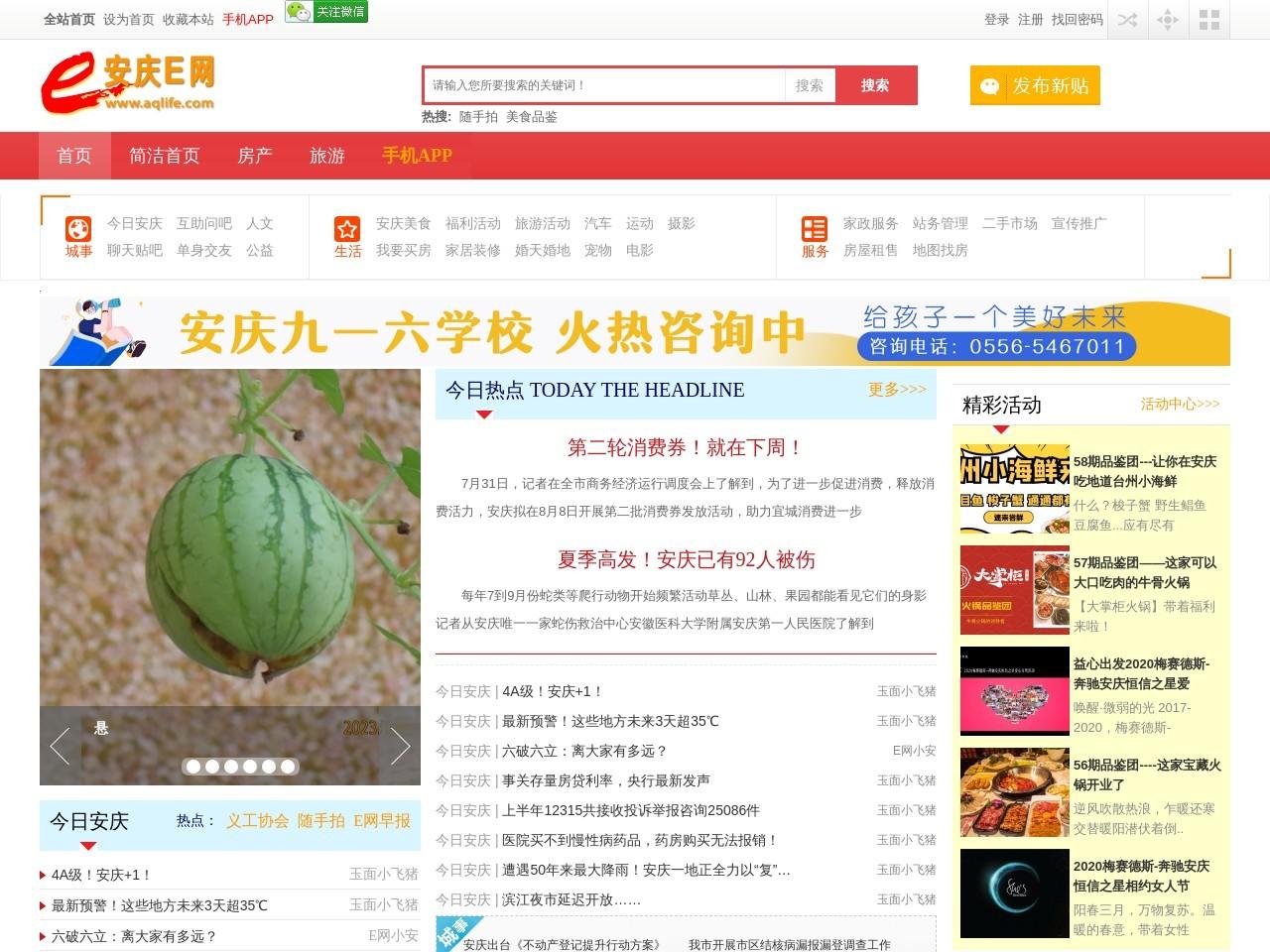 安庆E网-安庆生活门户