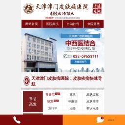 天津祛痘医院