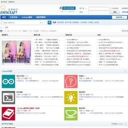 Arduino中文社区 -  Powered by Discuz!