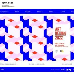 艺术北京2021 艺术北京2021
