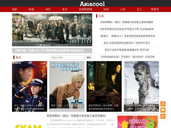 www.asiacool.com的网站截图