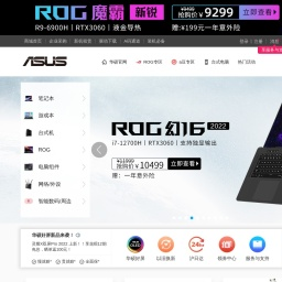 ASUS华硕官网_笔记本电脑、一体机、DIY配件、数码外设、手机、台式机官方网站