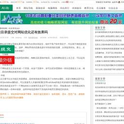 分类目录提交对网站优化还有效果吗--at-lib网站目录