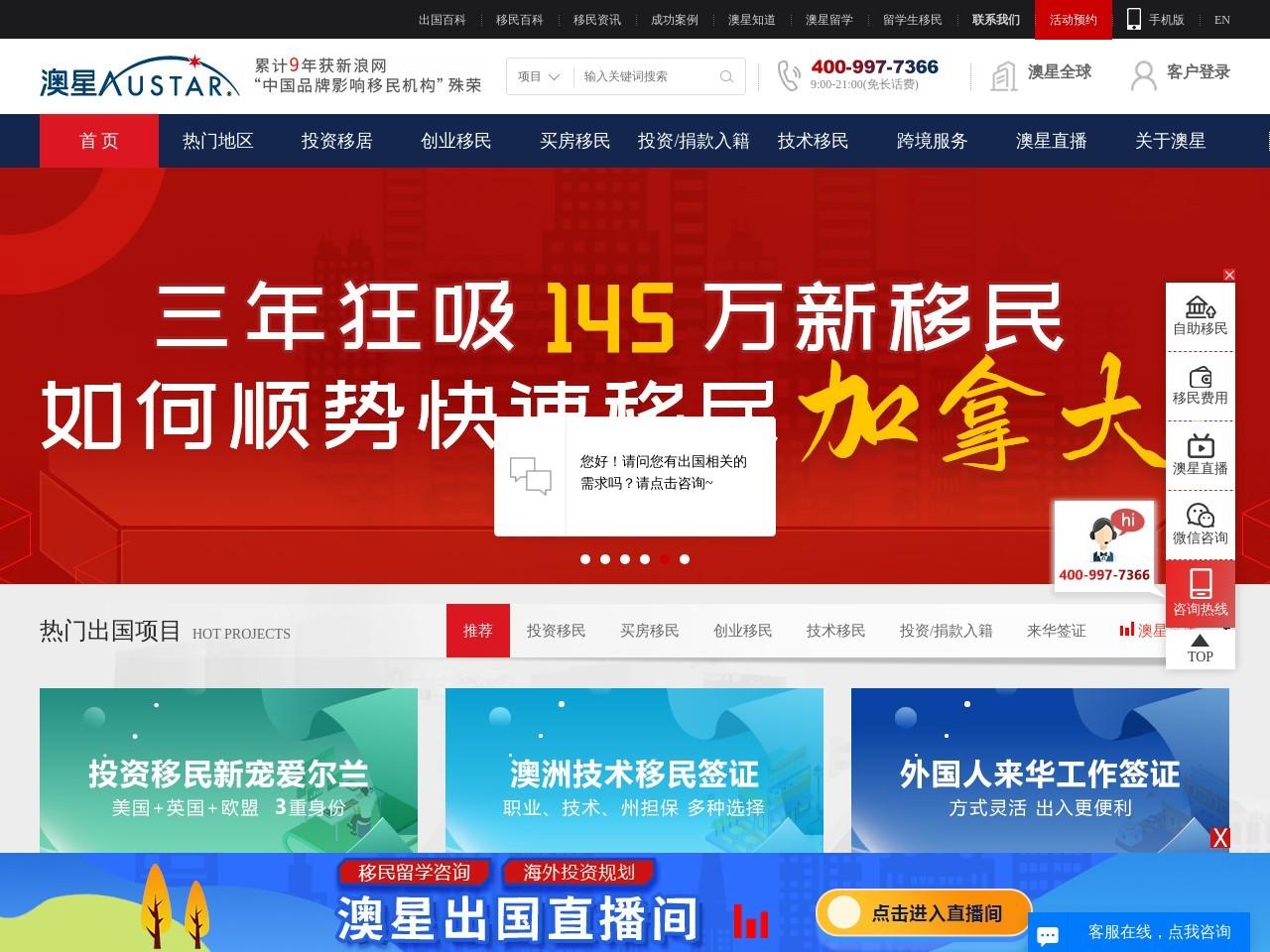 澳星移民:移民旗艦品牌截圖