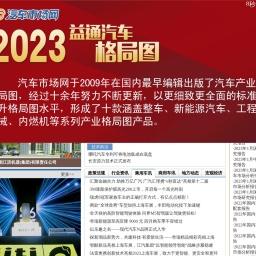 汽车市场网(http://www.automarket.net.cn)汽车行业具有影响力的网站