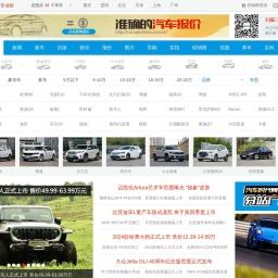 汽车时代网_准确汽车报价,助您正确选车、买车、用车