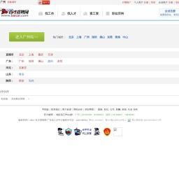 百才招聘网(免费的招聘网站 baicai.com)