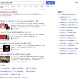 三家银行宣布支持鸿蒙_百度搜索