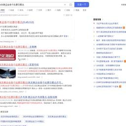 东京奥运会首个比赛日看点_百度搜索