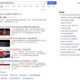 中国体操女团获得第七名_百度搜索
