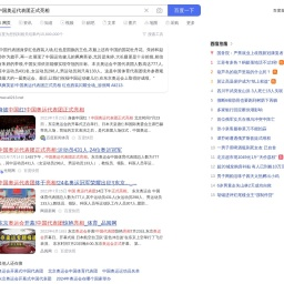 中国奥运代表团正式亮相_百度搜索