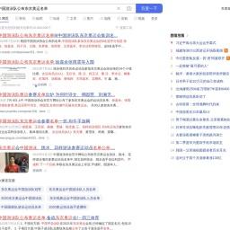 中国游泳队公布东京奥运名单_百度搜索