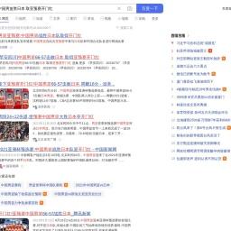 中国男篮胜日本 取亚预赛开门红_百度搜索