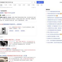 中国首颗原子弹外号叫邱小姐_百度搜索