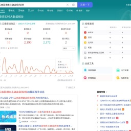 云南新增本土确诊病例2例_百度搜索
