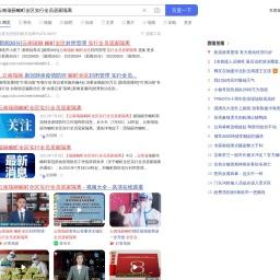 云南瑞丽畹町全区实行全员居家隔离_百度搜索