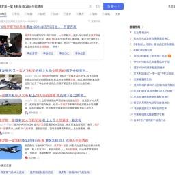 俄罗斯一架飞机坠海 28人全部遇难_百度搜索