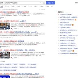 南京市一区域调整为高风险地区_百度搜索