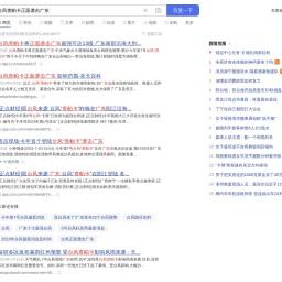 台风查帕卡正面袭击广东_百度搜索