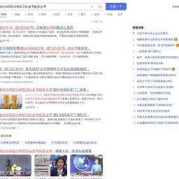 国台办回应日本防卫白皮书提及台湾_百度搜索