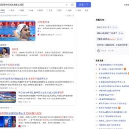 张雨霏夺得200米蝶泳冠军_百度搜索