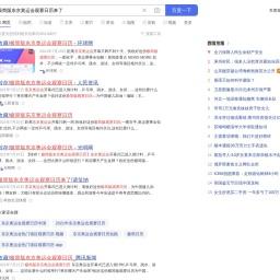 极简版东京奥运会观赛日历来了_百度搜索