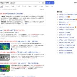 河南这次暴雨为什么这么强_百度搜索