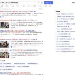 男子为吃小龙虾从济南醉驾到南京_百度搜索