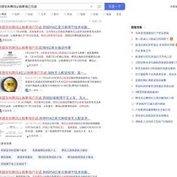 美团宣布腾讯认购事项已完成_百度搜索