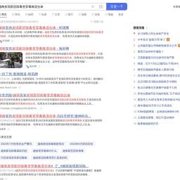 越南发现新冠病毒变异毒株混合体_百度搜索