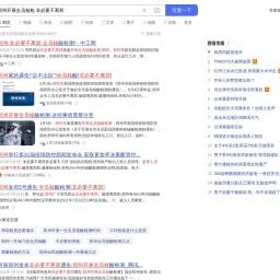 郑州开展全员核检 非必要不离郑_百度搜索