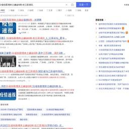 31省份新增本土确诊6例 在江苏湖北_百度搜索