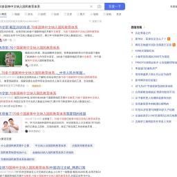 70多国将中文纳入国民教育体系_百度搜索