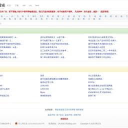 两仪鸟搜索 网盘搜搜 网盘云搜索引擎 你懂的网盘下载分享