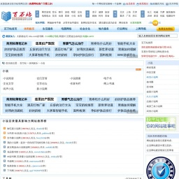 小说 - 休闲娱乐 - 百万站官网