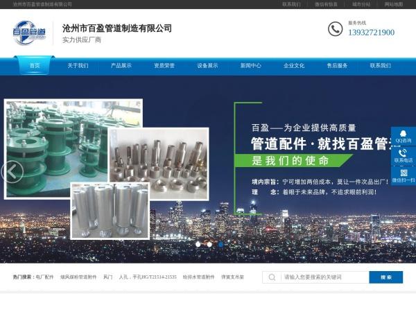 www.baiyinggd.com的网站截图