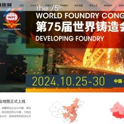 百铸网_垂直于铸造产业链服务平台