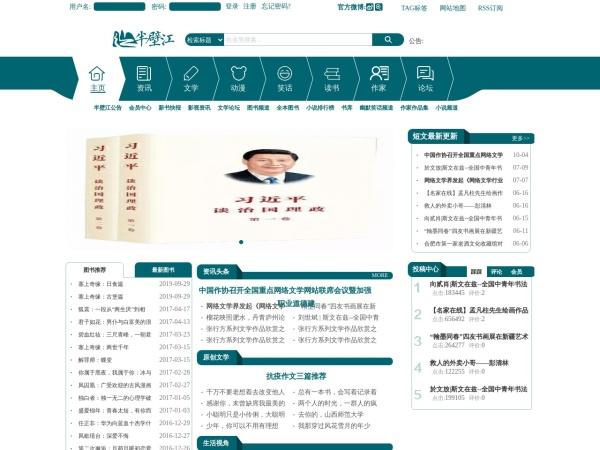 www.banbijiang.com的网站截图