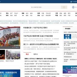 半岛网-青岛新闻网上尽览
