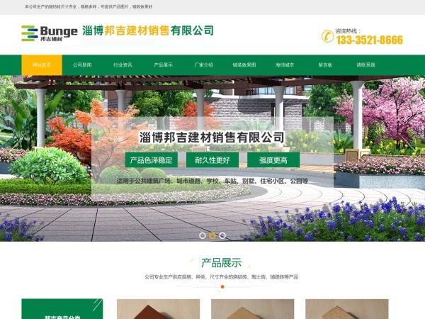 www.bangjibrick.com的网站截图