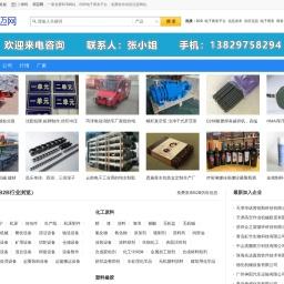 邦迈网_免费B2B网站_B2B电子商务平台_免费发布供应信息