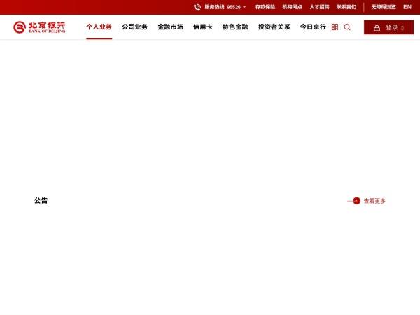 北京银行官网