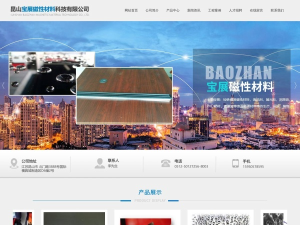 www.bao-zhan.com的网站截图