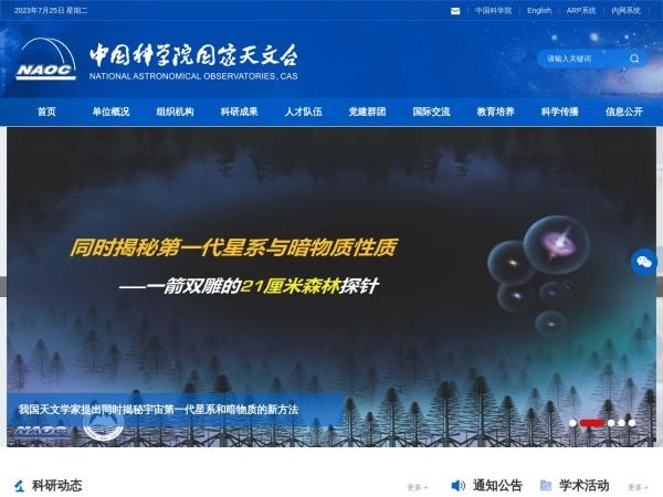 中国科学院国家天文台