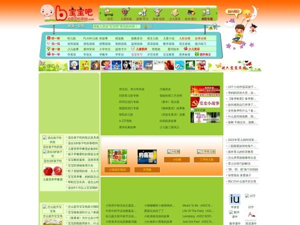 www.baobao88.com 的网站截图